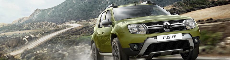 Комплектации и цены Renault Duster