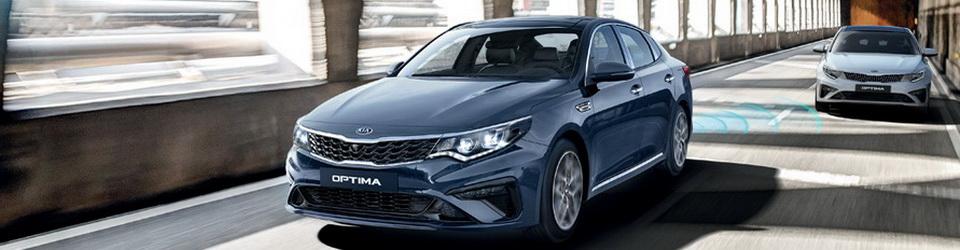 Kia Optima 2018-2019