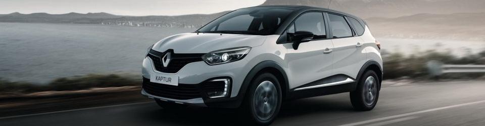 Цвета кузова Renault Kaptur (Рено Каптур) 2016-2017
